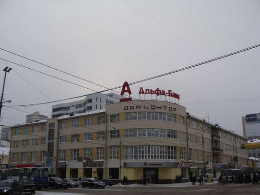 Constructivist-style building from the 1930s, now a branch of Alfa Bank