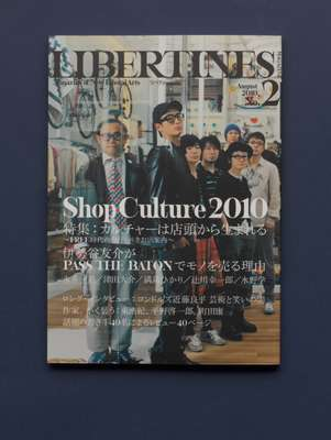 Libertines by Sugatsuke, Hakuhodo Kettle ad/creative agency and Ohta book publisher.