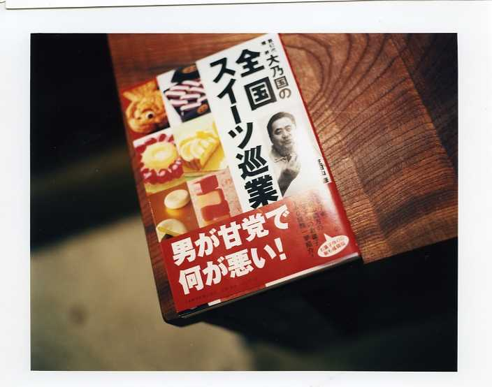 Shibatayama's book on Japanese sweets