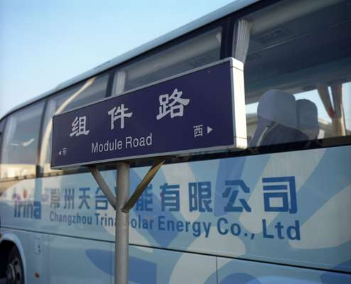 Road sign on the Trina Solar campus