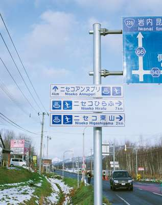 Bilingual road sign directs motorists to the slopes