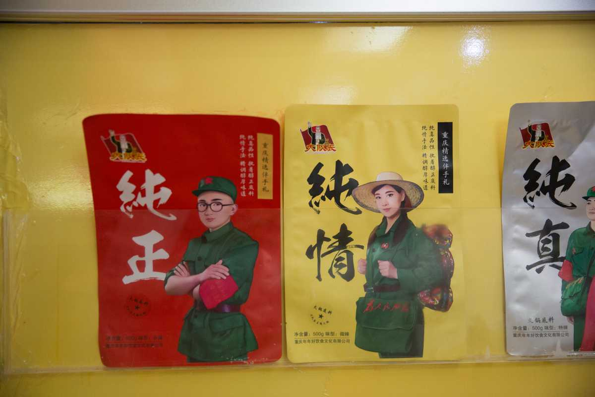 Packets of stock that can be bought at Big Squad Captain, a popular Maoist nostalgia restaurant