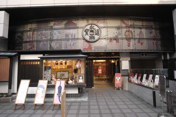 Eirakuya - shop and office in Kyoto