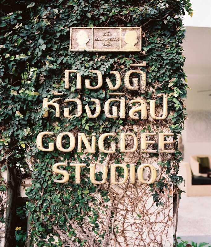 Patio area at Gongdee Studio