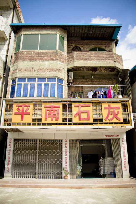 A house in the factory town of Chashan